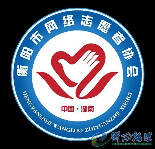 衡阳市网络志愿者协会会徽.png